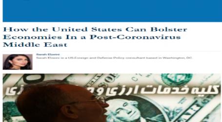 """معهد """"واشنطن لدراسات الشرق الأدنى"""" كيف يمكن للولايات المتحدة دعم اقتصادات الشرق الأوسط بعد كورونا"""