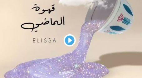 """النجمة اللبنانية إليسا تنشر مقطعا من أغنيتها الجديدة """"قهوة الماضي"""""""