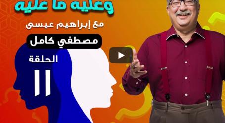 فيديو.. إبراهيم عيسى ينتقد الزعيم مصطفى كامل