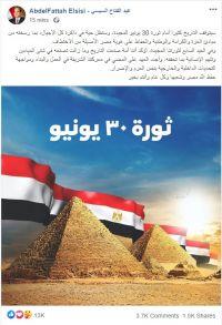 السيسي ثورة 30 يونيو