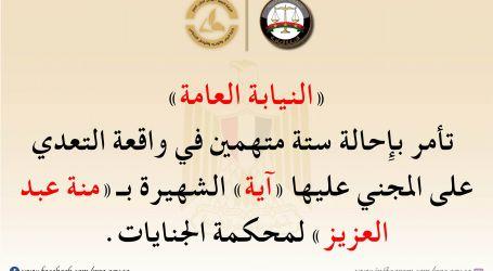 النيابة العامة تحيل 6 متهمين للتعدى على فتاة التيك توك منة عبد العزيز للجنايات
