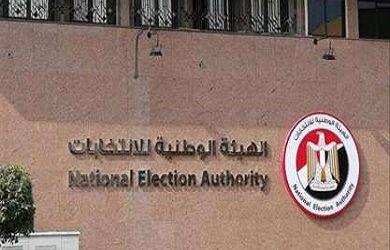 الوطنية للانتخابات: غلق باب تسجيل بيانات المصريين بالخارج للاقتراع فى 9 و10 أغسطس