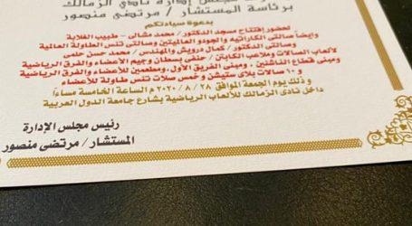 مرتضى منصور: دعونا الخطيب ومجلس الأهلى لافتتاح مسجد طبيب الغلابة لكنهم رفضوا استلام الدعوة