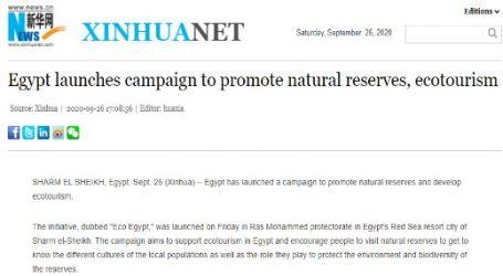 وكالة (شينخوا) الصينية- النسخة الإنجليزية : مصر تطلق حملة للترويج للمحميات الطبيعية والسياحة البيئية