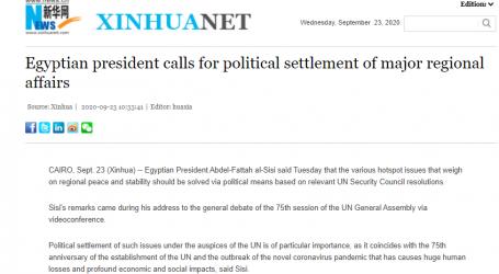 """"""" الحدث الآن """" يقدم .. مقال مترجم لوكالة(شينخوا) الصينية بعنوان الرئيس المصري يدعو إلى تسوية سياسية للقضايا الإقليمية"""