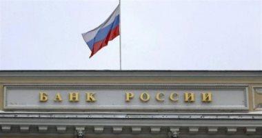 البنك المركزى الروسى يبقى على سعر الفائدة الرئيسي عند 4.25%