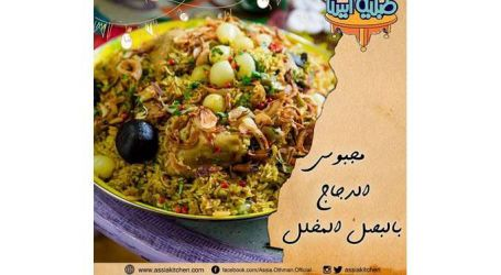 طريقة عمل مجبوس الدجاج والبصل المخلل من مطبخ الشيف آسيا