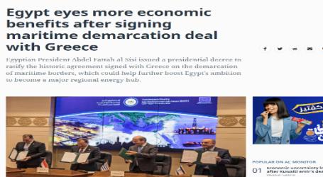 المونيتور: مصر تركز على مزيد من المنافع الاقتصادية بعد توقيع اتفاق ترسيم الحدود البحرية مع اليونان
