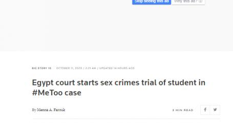 """"""" الحدث الآن """" يقدم ..مقال مترجم لـوكالة (رويترز) : محكمة مصرية تبدأ محاكمة طالب جامعي سابق في جرائم جنسية"""