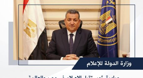 """وزارة الدولة للإعلام ، تطرحمبادرة """"مستقبل الإعلام في مصر والعالم """""""