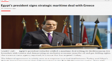 وكالة (أسوشيتد برس) الأمريكية :الرئيس المصري يوقع اتفاقية بحرية استراتيجية مع اليونان