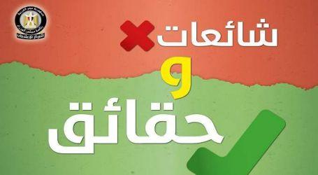 أهمها غلق القهاوي وتعطيل الدراسة.. 5 شائعات رد عليها مجلس الوزراء