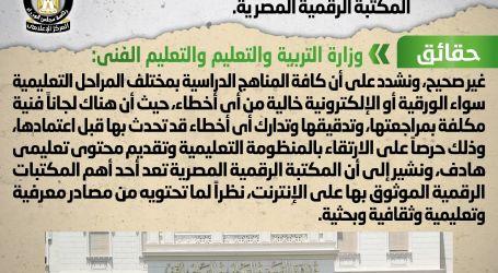 الحكومة تنفى وجود أخطاء بمناهج الثانوية العامة على المكتبة الرقمية المصرية