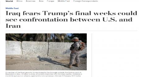 """صحيفة (واشنطن بوست) الأمريكية :العراق يخشى من اندلاع مواجهة بين الولايات المتحدة وإيران خلال الأسابيع الأخيرة لـ""""ترامب"""""""