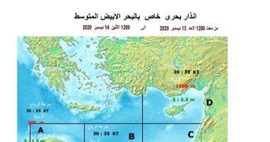 إنذار خاص بالبحر الأبيض المتوسط