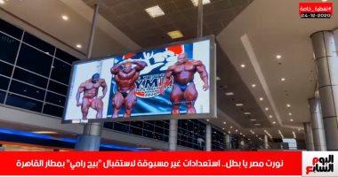 وصول طائرة البطل العالمى بيج رامى مطار القاهرة