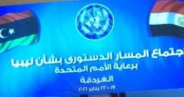 انطلاق اجتماعات المسار الدستورى الليبى في مدينة الغردقة برعاية الأمم المتحدة