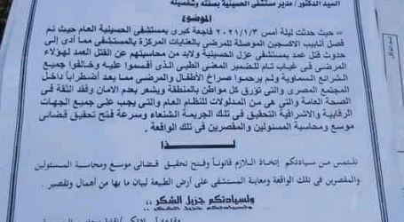 أعضاء نقابة المحامين بالحسينية تقوم بتحرير مذكرة جماعية للنائب العام ضد وزارة الصحة ومحافظ الشرقية بسبب واقعة نقص الأكسجين داخل مستشفى الحسينية