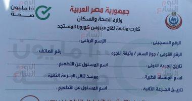 صورة لكارت وزارة الصحة لمتابعة حالات لقاح كورونا بعد التطعيم