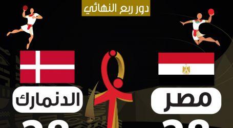 مصر تتعادل مع الدنمارك 28 / 28 بمونديال اليد واللجوء لأشواط إضافية