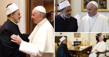 شيخ الأزهر وبابا الفاتيكان يشاركان اليوم فى احتفال اليوم العالمى للأخوة الإنسانية