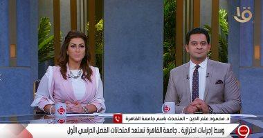 متحدث جامعة القاهرة: اللى خايف من كورونا ميجيش الامتحان وعذره مقبول