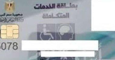 بطاقة ذوى الإعاقة