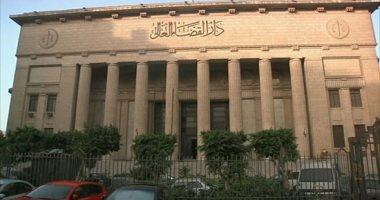 دار القضاء العالى -أرشيفية