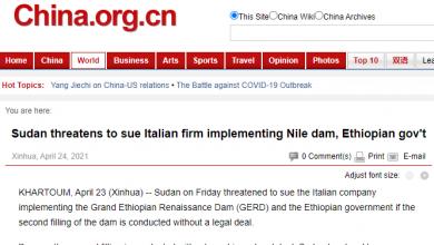 الصين الإخبارية :السودان تهدد بمقاضاة الشركة الإيطالية التي تقوم بتنفيذ سد النهضة الإثيوبي