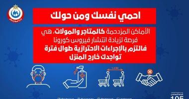 الصحة تحذر المواطنين من الزحام في المولات والمتاجر