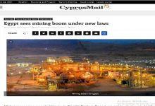 قبرص ميل :مصر تشهد طفرة في التعدين بموجب قوانين جديدة