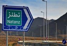 مفاعل نطنز الإيراني