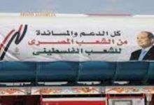 مساعدات مصر لغزة
