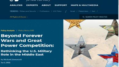 واشنطن لدراسات الشرق الأدنى إعادة التفكير في الدور العسكري في الشرق الأوسط