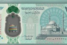 العملة البلاستيكية فيئة 20 جنيها
